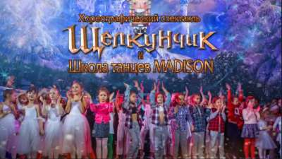 Щелкунчик и школа танцев Madison