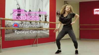 Видео. Школа танцев Мэдисон 17.03.2017