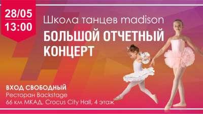 Отчетный концерт май 2017г.