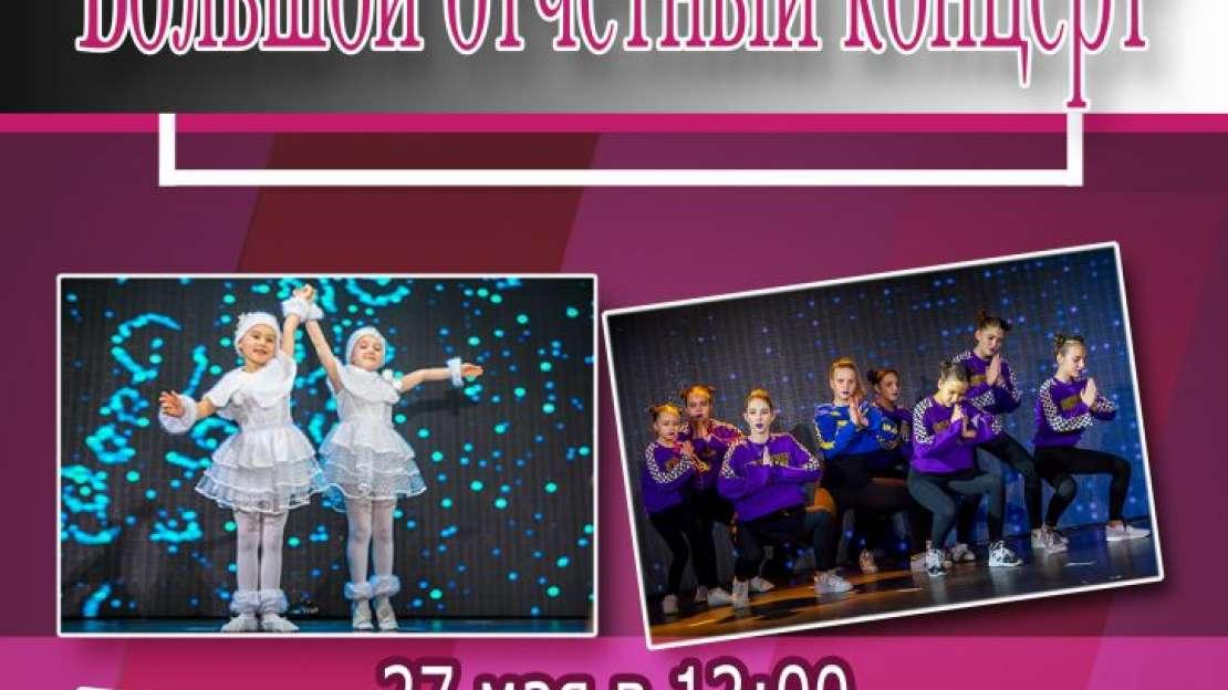 Отчетный концерт 27 мая в 12.00