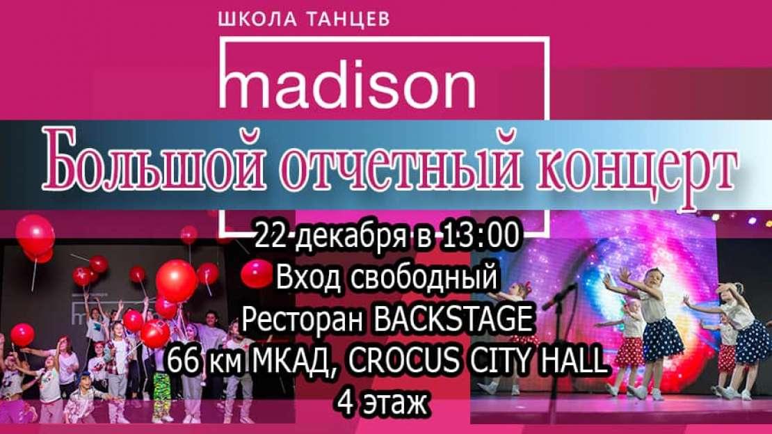 Отчетный концерт 22 декабря в 13.00. Вход свободный!
