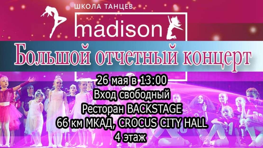 Большой Отчетный концерт 26 мая в 13.00