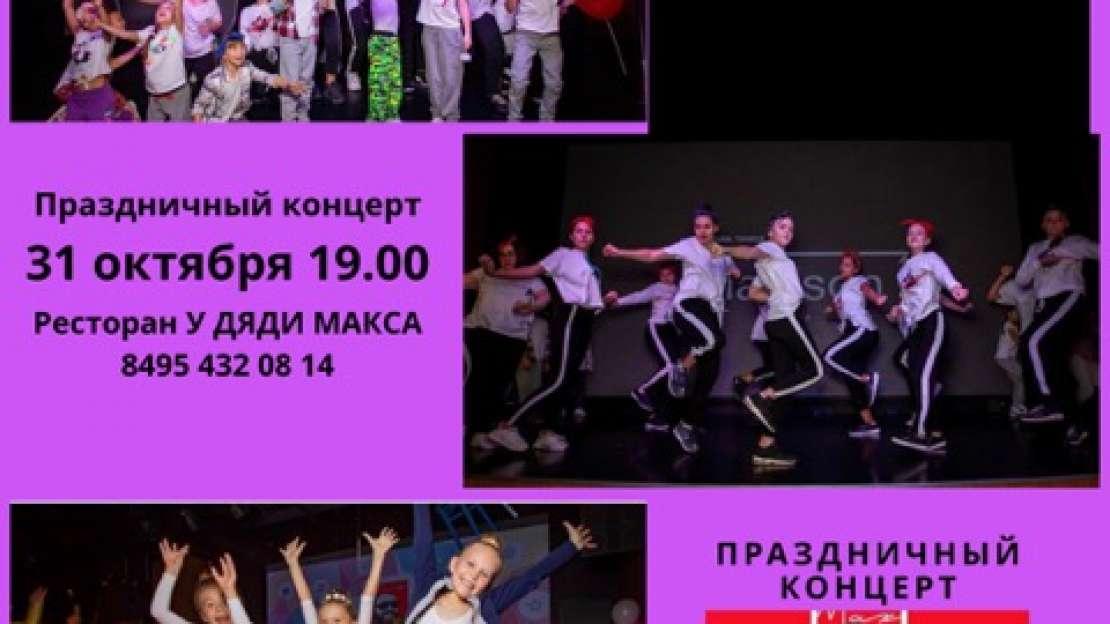 31 октября, 19.00. Праздничный концерт в ресторане «У Дяди Макса»